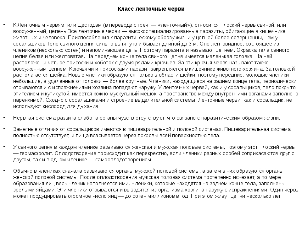 Класс ленточные черви К Ленточным червям, или Цестодам (в переводе с греч. —...