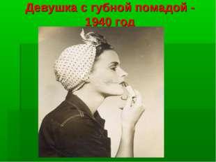 Девушка с губной помадой - 1940 год