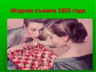 Модная съемка 1955 года