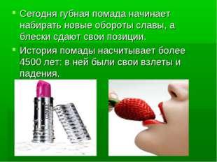 Сегодня губная помада начинает набирать новые обороты славы, а блески сдают с