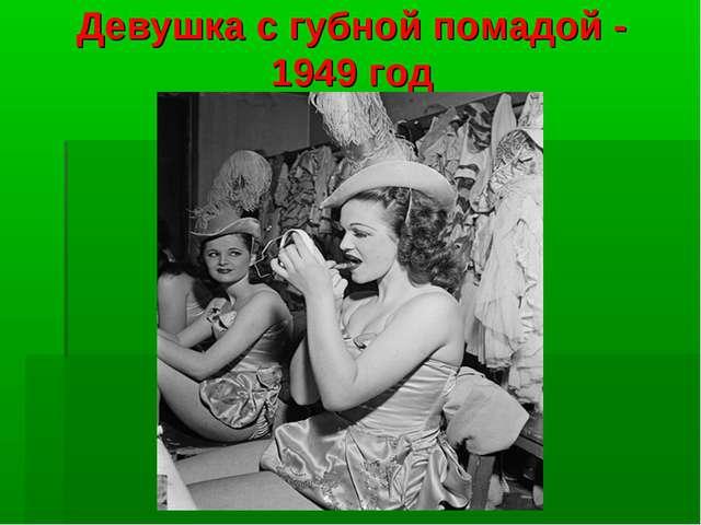 Девушка с губной помадой - 1949 год