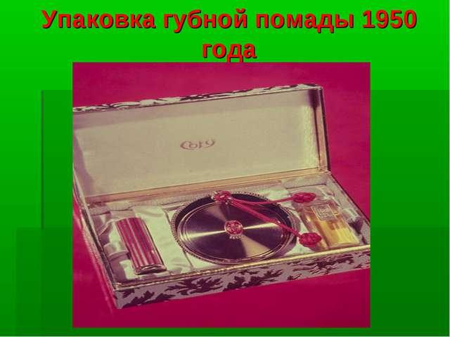 Упаковка губной помады 1950 года