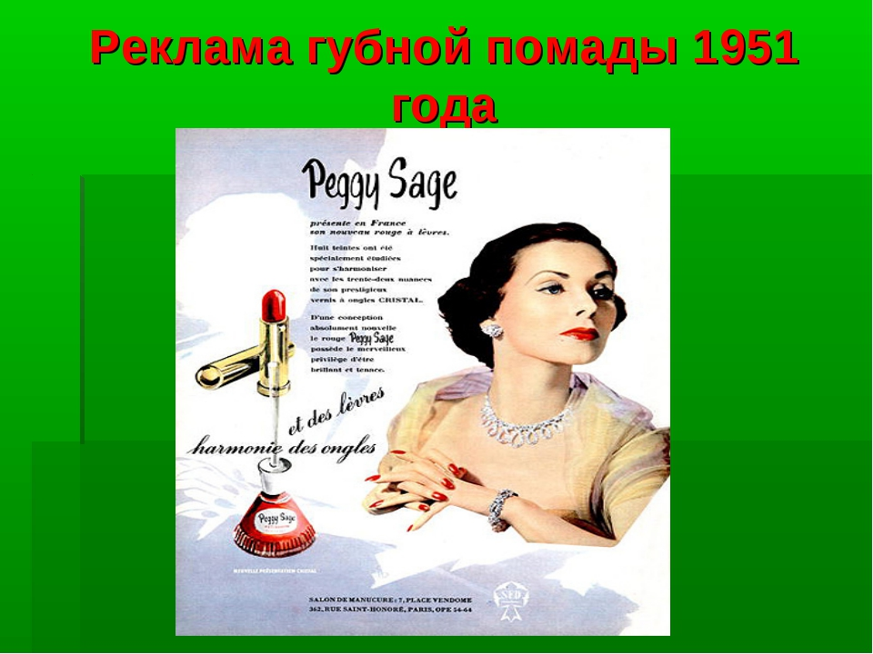 Реклама губной помады 1951 года
