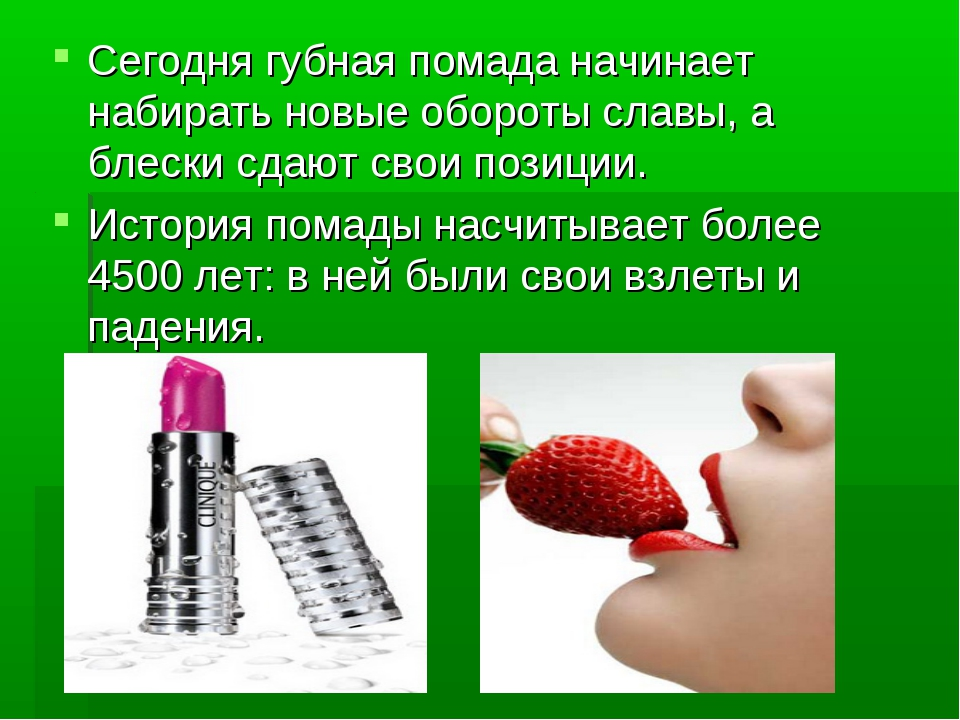 Сегодня губная помада начинает набирать новые обороты славы, а блески сдают с...