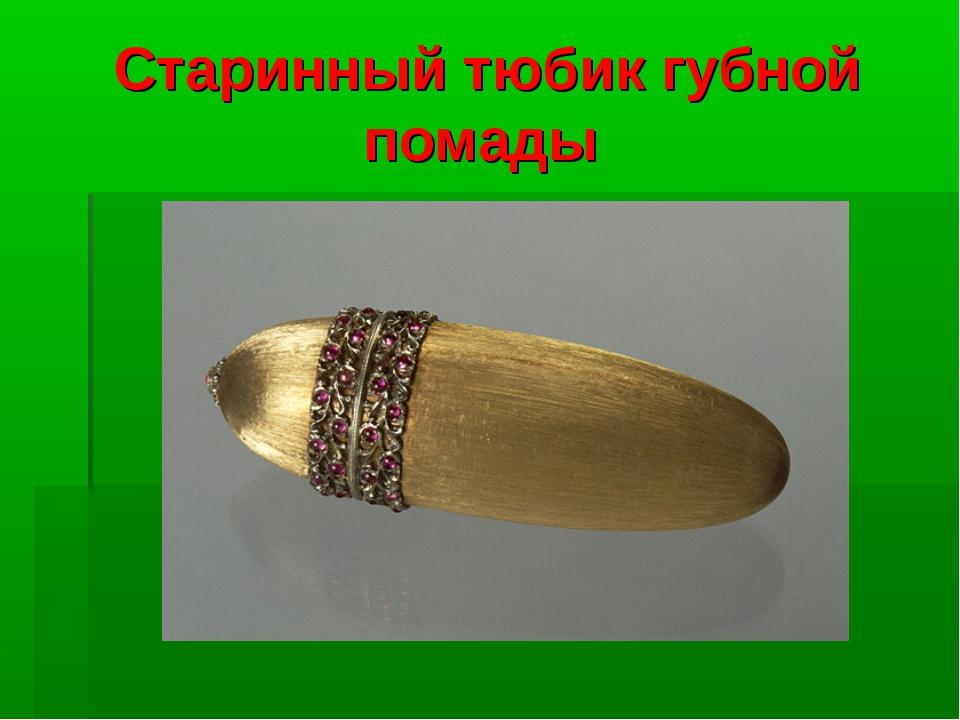 Старинный тюбик губной помады