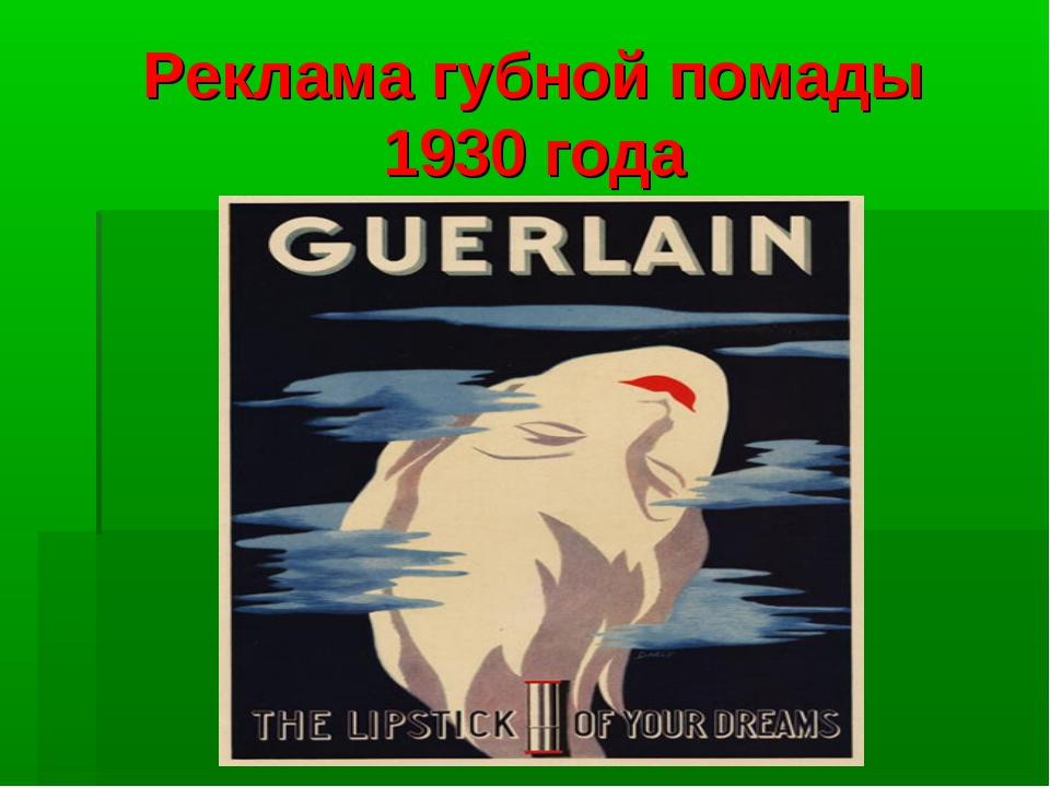 Реклама губной помады 1930 года