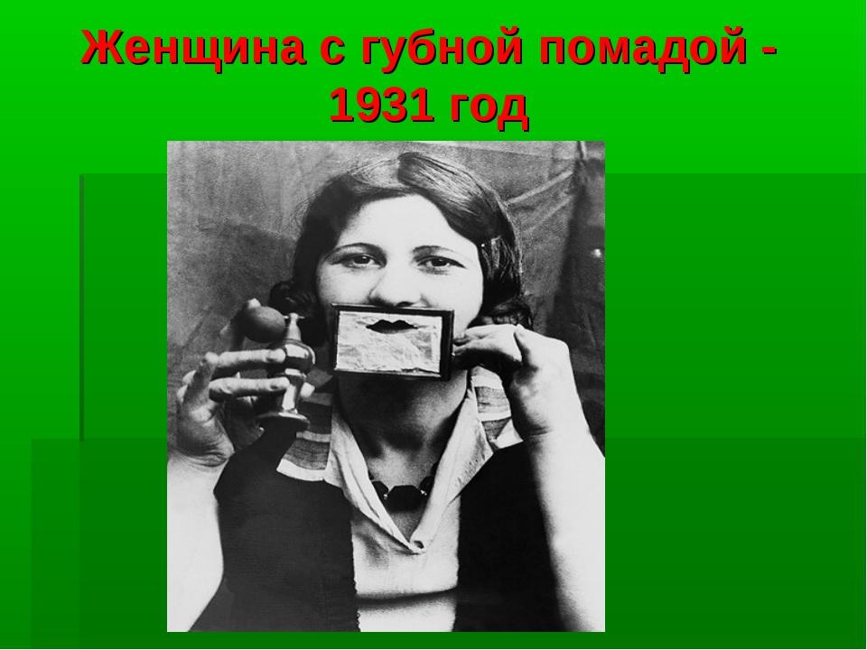 Женщина с губной помадой - 1931 год