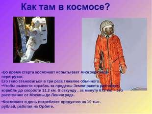 Во время старта космонавт испытывает многократные перегрузки. Его тело станов