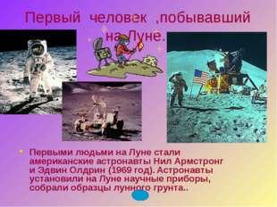 Первый человек ,побывавший на Луне. Первыми людьми на Луне стали американски