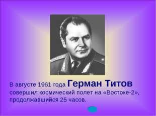 В августе 1961 года Герман Титов совершил космический полет на «Востоке-2», п