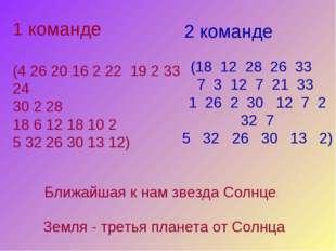 1 команде (4 26 20 16 2 22 19 2 33 24 30 2 28 18 6 12 18 10 2 5 32 26 30 13 1
