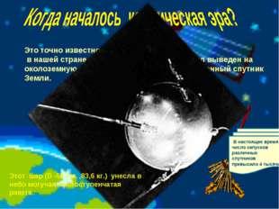 Это точно известно 4 октября 1957 года в нашей стране с космодрома Байконур,
