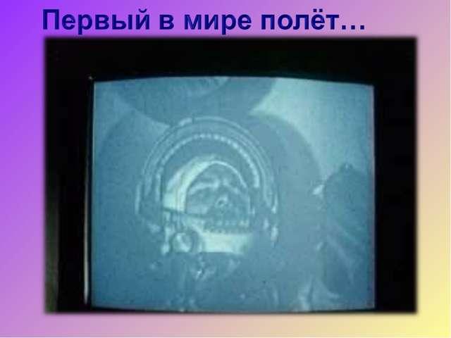 … кадры в момент старта КК «Восток»