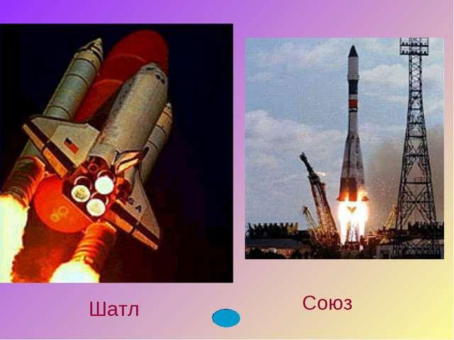 Шатл Союз Космические корабли одноразового использования использовались в ССС...