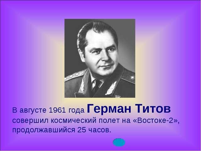 В августе 1961 года Герман Титов совершил космический полет на «Востоке-2», п...