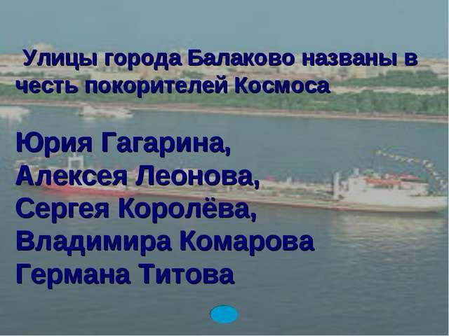 Улицы города Балаково названы в честь покорителей Космоса Юрия Гагарина, Але...