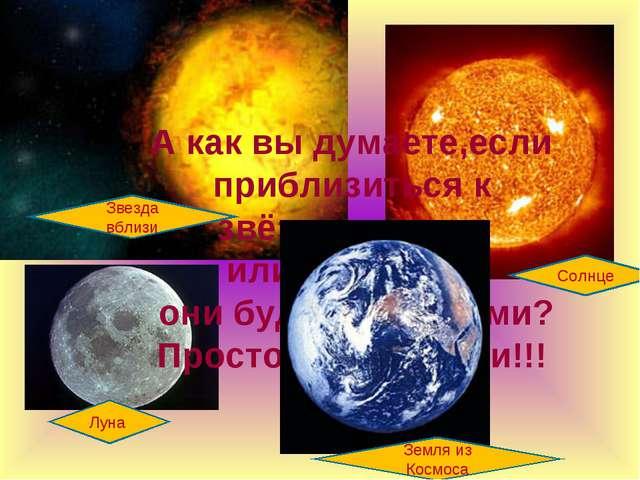 Луна Солнце Звезда вблизи А как вы думаете,если приблизиться к звёздам, луне,...