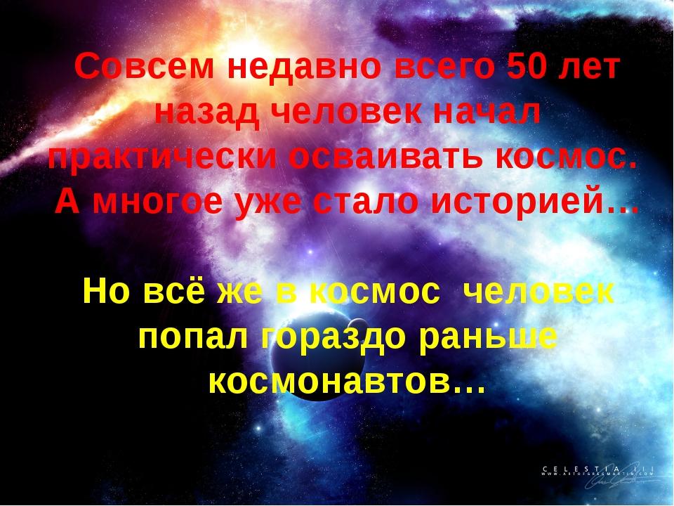 Совсем недавно всего 50 лет назад человек начал практически осваивать космос....