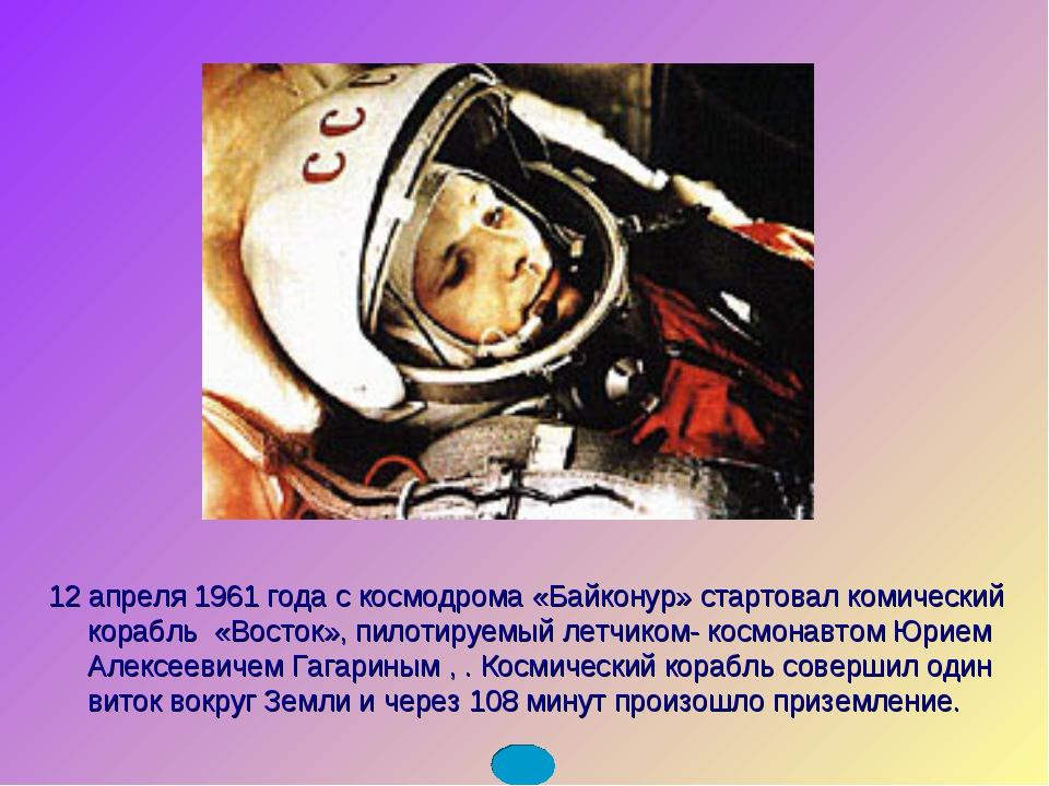 12 апреля 1961 года с космодрома «Байконур» стартовал комический корабль «Вос...