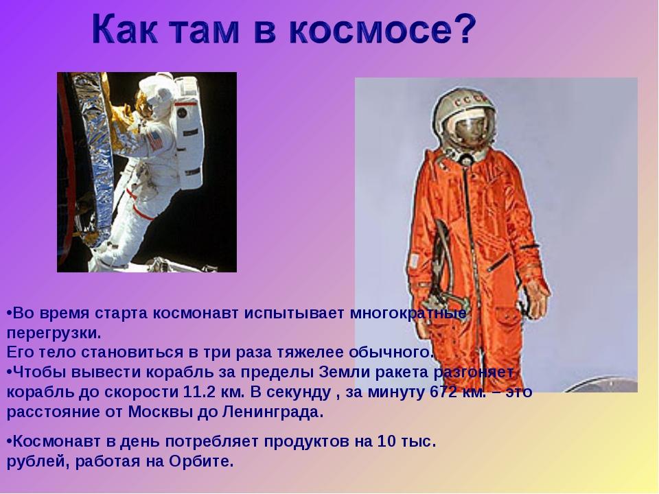 Во время старта космонавт испытывает многократные перегрузки. Его тело станов...