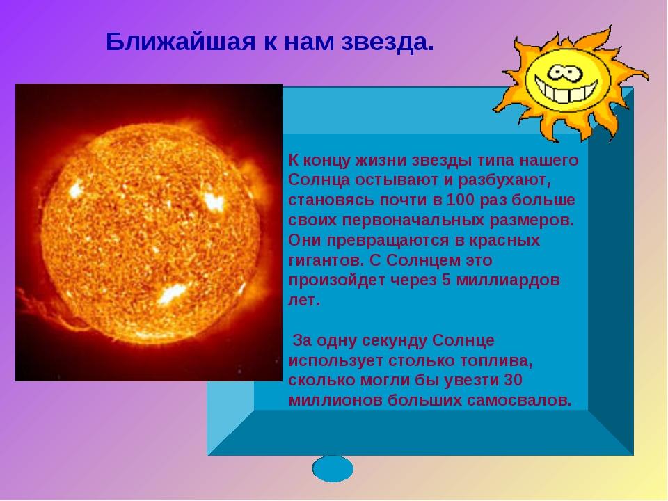 Ближайшая к нам звезда. К концу жизни звезды типа нашего Солнца остывают и ра...
