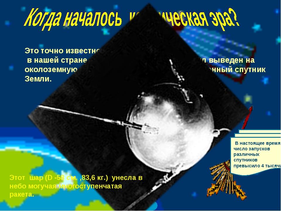 Это точно известно 4 октября 1957 года в нашей стране с космодрома Байконур,...