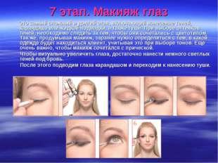 7 этап. Макияж глаз Это самый сложный и долгий этап, включающий нанесение тен