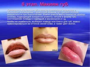 8 этап. Макияж губ Красивые и ухоженные губы всегда привлекают внимание и выз
