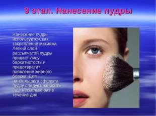 9 этап. Нанесение пудры Нанесение пудры используется, как закрепление макияжа