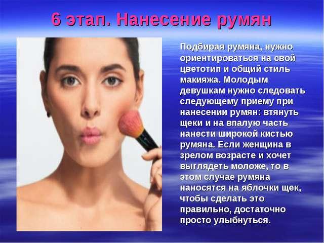 6 этап. Нанесение румян Подбирая румяна, нужно ориентироваться на свой цветот...