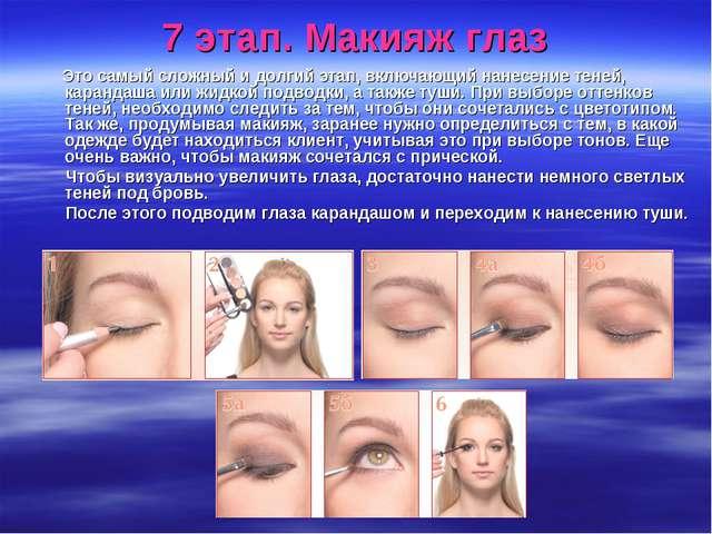 7 этап. Макияж глаз Это самый сложный и долгий этап, включающий нанесение тен...