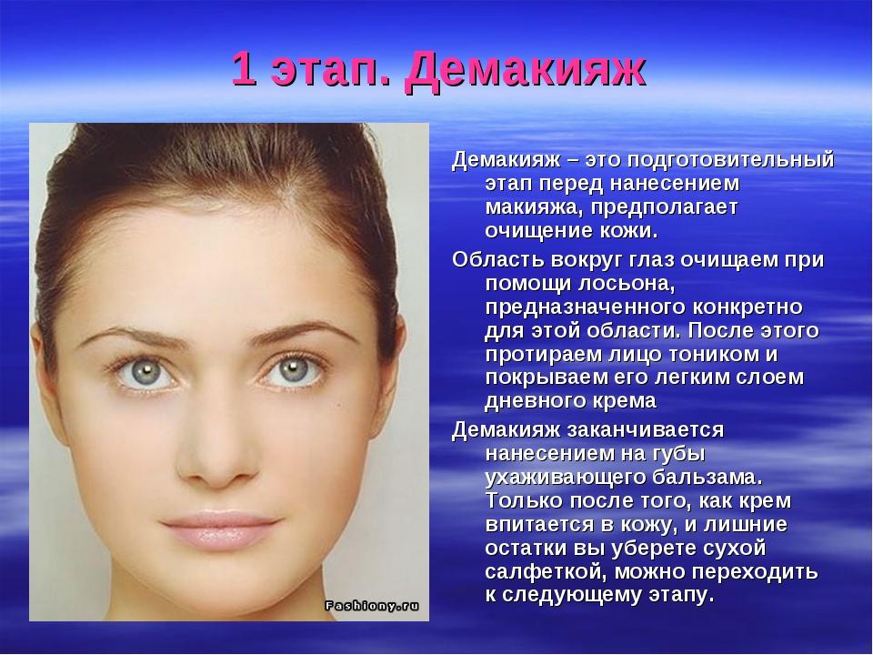 Последовательность выполнения макияжа описание