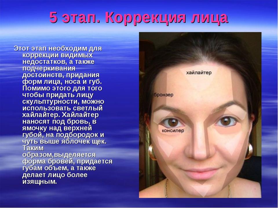 5 этап. Коррекция лица Этот этап необходим для коррекции видимых недостатков,...