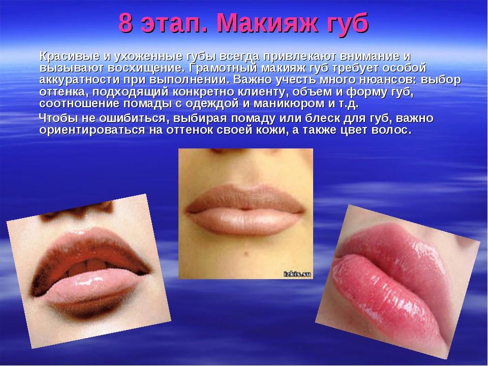 8 этап. Макияж губ Красивые и ухоженные губы всегда привлекают внимание и выз...