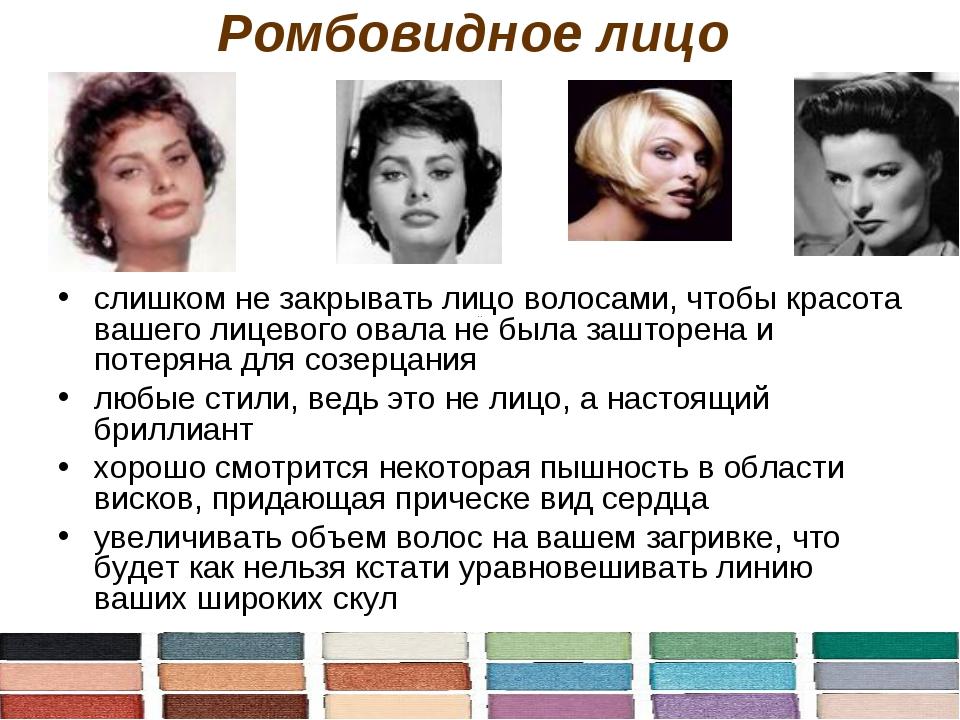Ромбовидное лицо слишком не закрывать лицо волосами, чтобы красота вашего лиц...