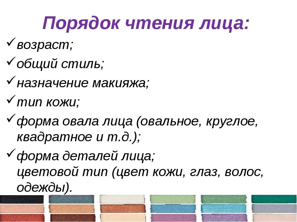 Порядок чтения лица: возраст; общий стиль; назначение макияжа; тип кожи; форм...