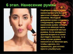 6 этап. Нанесение румян Подбирая румяна, нужно ориентироваться на свой цветот
