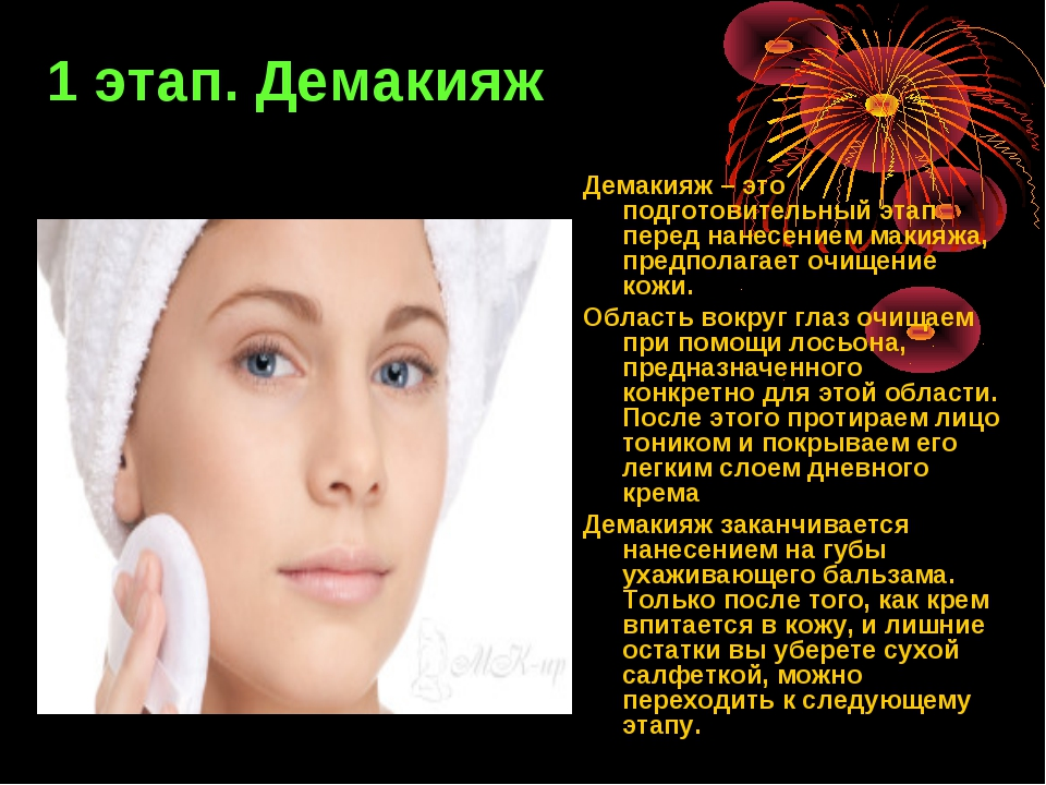 1 этап. Демакияж Демакияж – это подготовительный этап перед нанесением макияж...