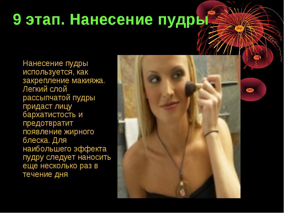 9 этап. Нанесение пудры Нанесение пудры используется, как закрепление макияжа...