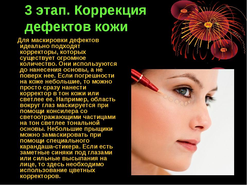 3 этап. Коррекция дефектов кожи Для маскировки дефектов идеально подходят кор...