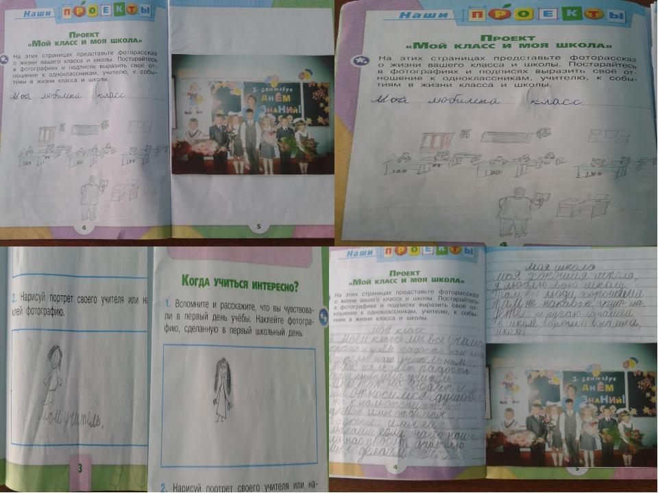 Школьный проект как сделать - Cvety-iren.ru