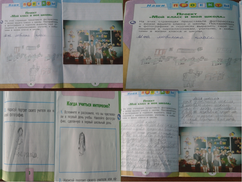 Моя Школа Решебник С 4 Класа