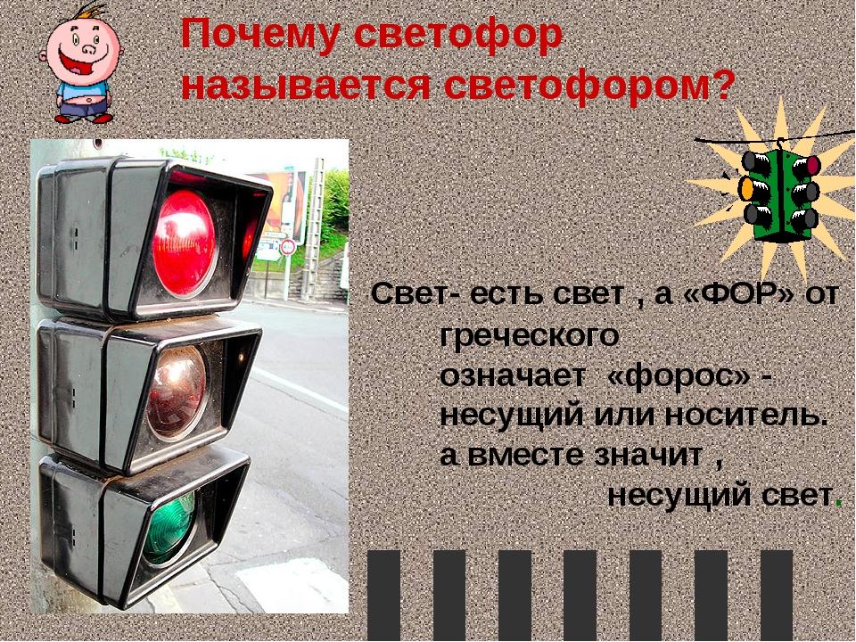 Почему светофор называется светофором? Свет- есть свет , а «ФОР» от греческог...