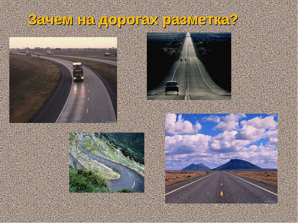 Зачем на дорогах разметка?