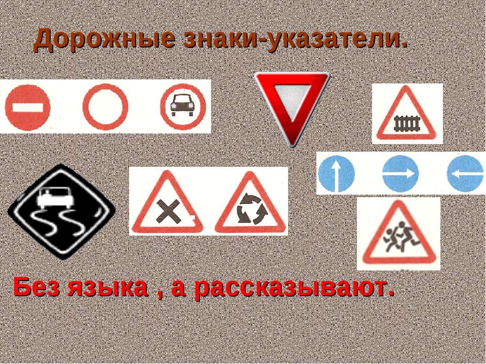 Дорожные знаки-указатели. Без языка , а рассказывают.