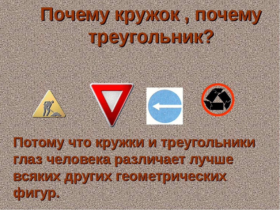 Почему кружок , почему треугольник? Потому что кружки и треугольники глаз чел...