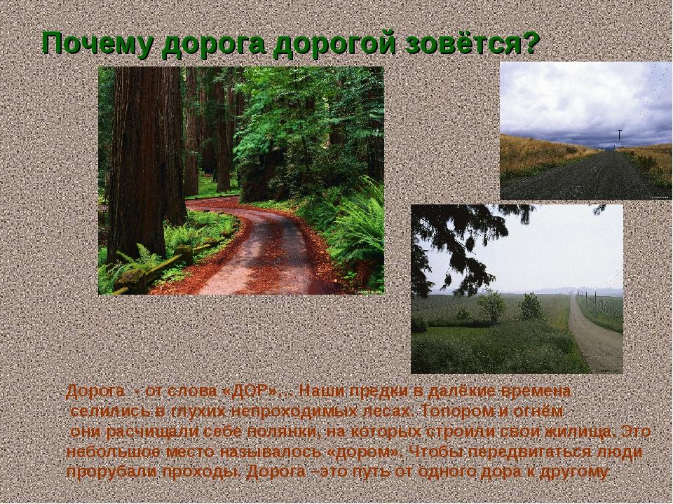 Почему дорога дорогой зовётся? Дорога - от слова «ДОР»… Наши предки в далёкие...