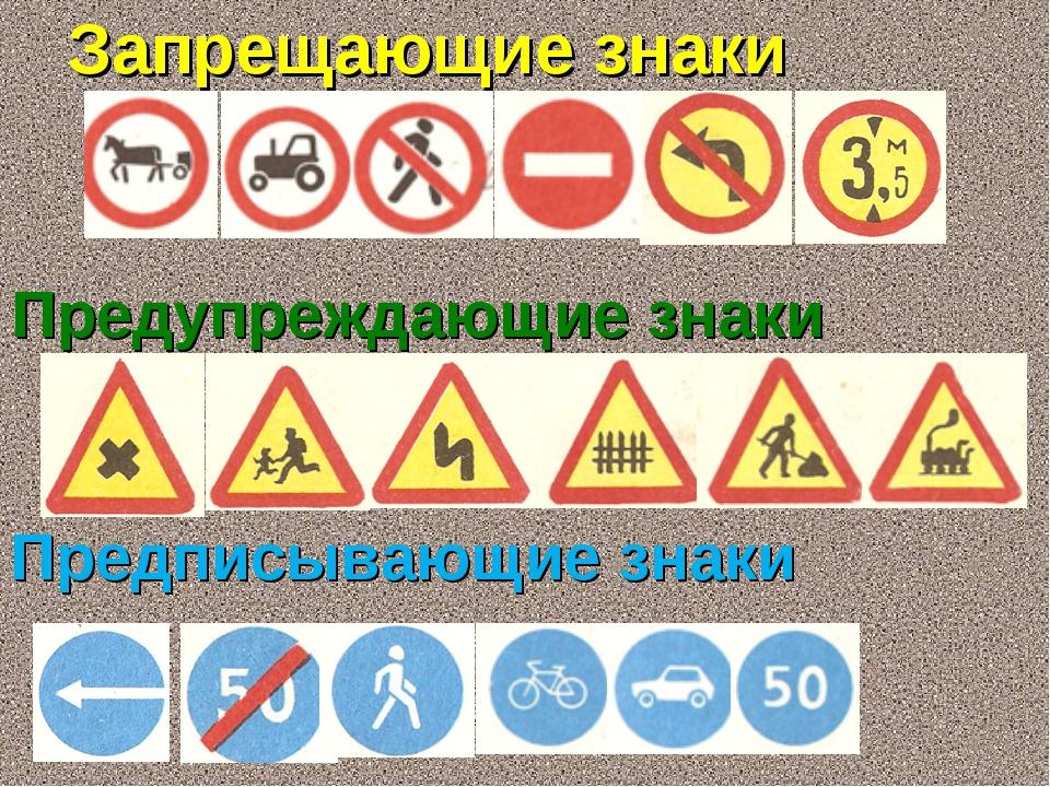 Предупреждающие знаки Запрещающие знаки Предписывающие знаки