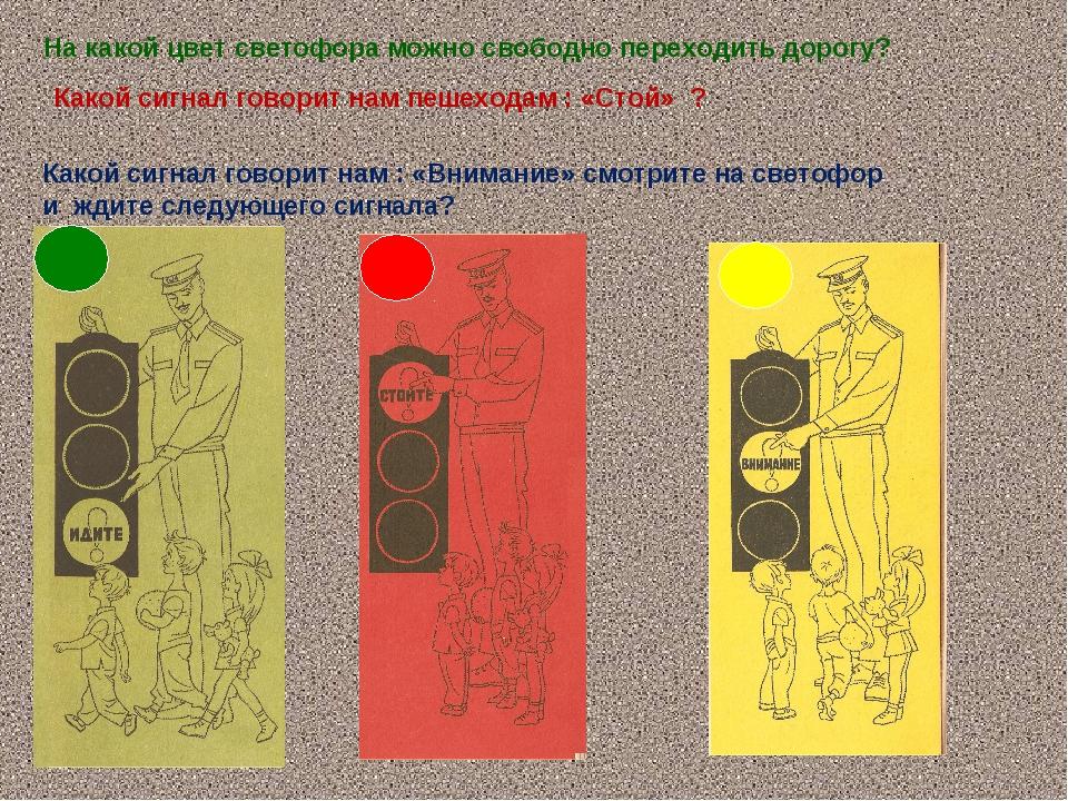 На какой цвет светофора можно свободно переходить дорогу? Какой сигнал говори...