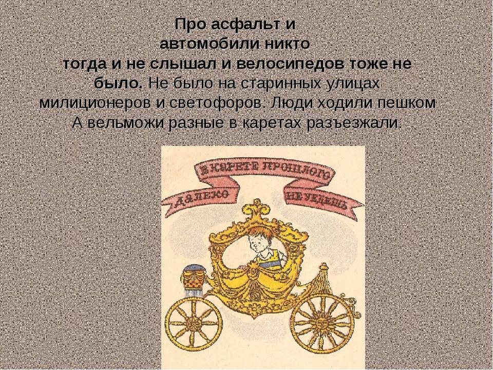 Про асфальт и автомобили никто тогда и не слышал и велосипедов тоже не было....
